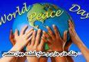 جنگ های جاری و صلح گمشده جهان معاصر