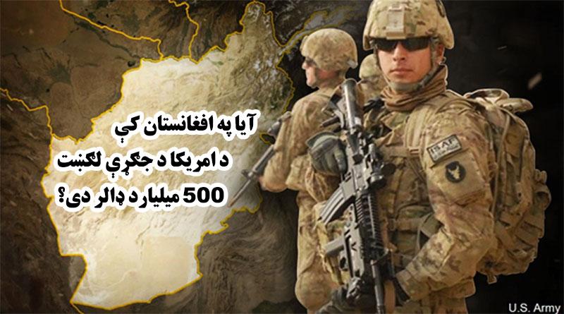 آیا په افغانستان کې د امریکا د جګړې لګښت ۵۰۰ میلیارد ډالر دی؟