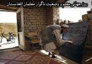 روز جهانی معلم و وضعیت ناگوار معلمان افغانستان