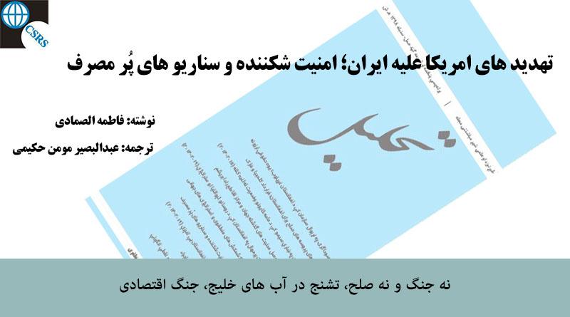 تهدید های امریکا علیه ایران؛امنیت شکننده و سناریو های پُر مصرف