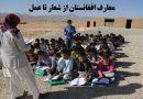 معارف افغانستان از شعار تا عمل