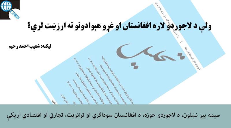 Tahlil Journal Shoib Rahim