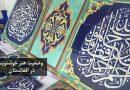 وضعیت هنر خوشنویسی در افغانستان