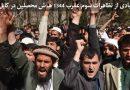 یادی از تظاهرات سوم عقرب ۱۳۴۴ هـ ش محصلین در کابل