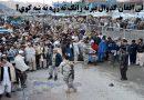 ولې افغان کډوال بېرته راتګ ته زړه نه ښه کوي؟