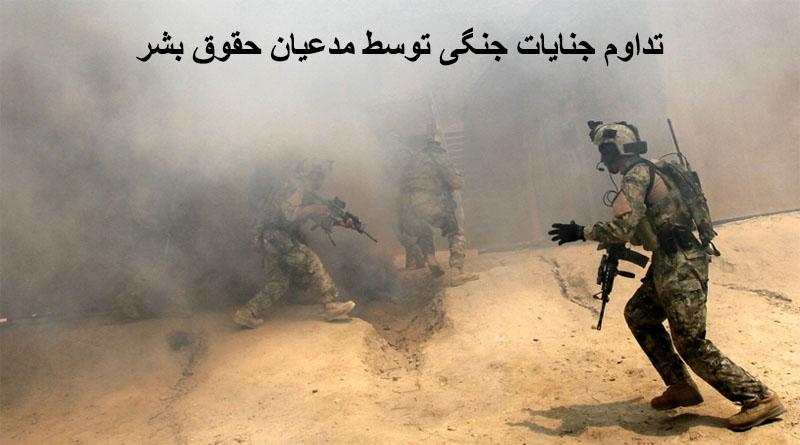 تداوم جنایات جنگی توسط مدعیان حقوق بشر