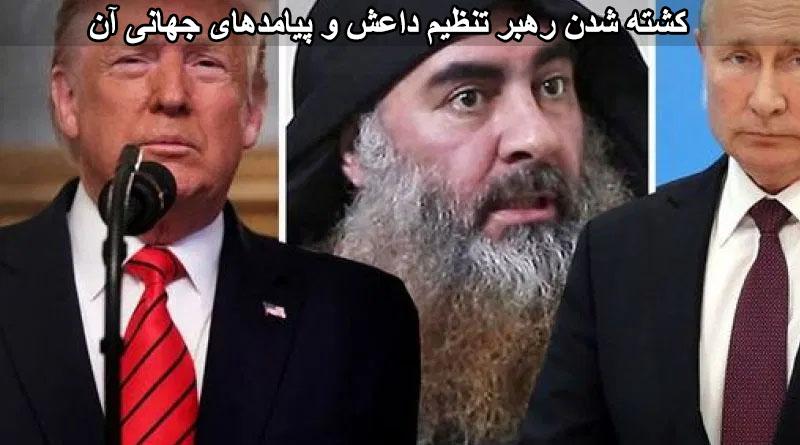 کشته شدن رهبر تنظیم داعش و پیامدهای جهانی آن