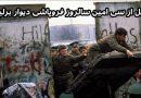 تجلیل از سی امین سالروز فروپاشی دیوار برلین