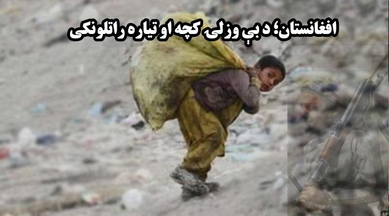 افغانستان؛ د بې وزلۍ کچه او تیاره راتلونکی
