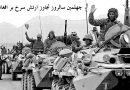 چهلمین سالروز تجاوز ارتش سرخ بر افغانستان