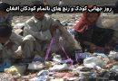 روز جهانی کودک و رنج های ناتمام کودکان افغان
