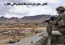 افغان جګړه او د امریکا بدلېدونکې تګلاره
