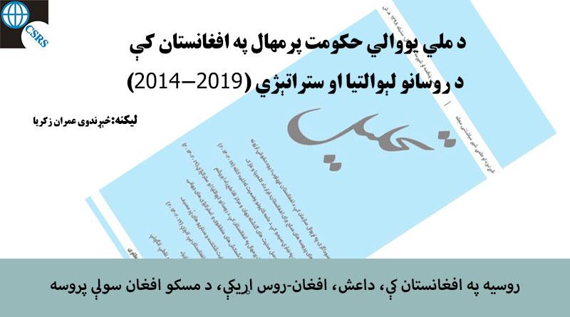 د ملي یووالي حکومت پرمهال په افغانستان کې د روسانو لېوالتیا او ستراتېژي (۲۰۱۴-۲۰۱۹)