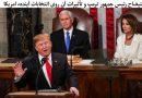 استیضاح رئیس جمهور ترمپ و تأثیرات آن روی انتخابات آیندهء امریکا
