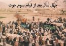 چهل سال بعد از قیام سوم حوت