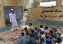 معارف افغانستان؛ چالش ها و راه حل ها – حلقه (2) چالش های بیرونی