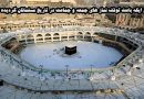 وقایع ایکه باعث توقف نماز های جمعه و جماعت در تاریخ مسلمانان گردیده است
