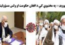 د کوویډ ۱۹ په مخنیوي کې د افغان حکومت او ولس مسؤولیتونه