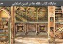 جایگاه کتاب خانه ها در تمدن اسلامی (بخش دوم)