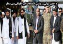 د افغان سولې وروستي انکشافات او راتلونکی پس منظر