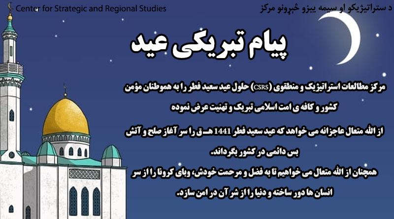 پیام تبریکی عید