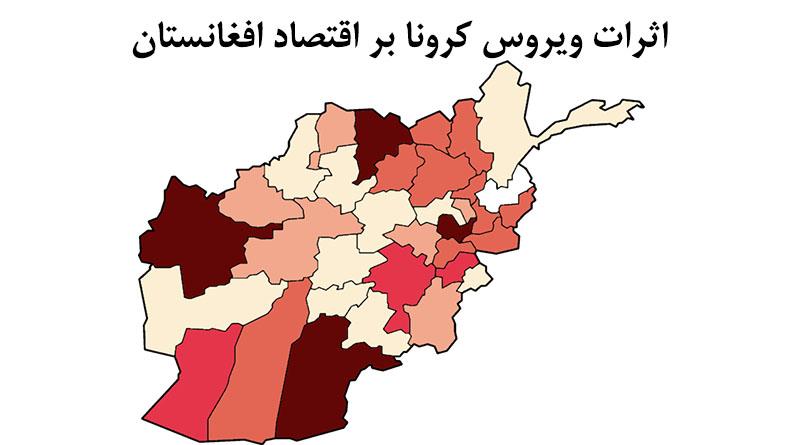 اثرات ویروس کرونا بر اقتصاد افغانستان