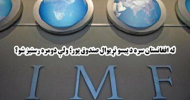 له افغانستان سره د پیسو نړیوال صندوق پور؛ ولې دومره رسنیز شو؟