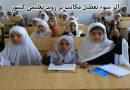 اثر سوء تعطیل مکاتب بر روند تعلیمی کشور