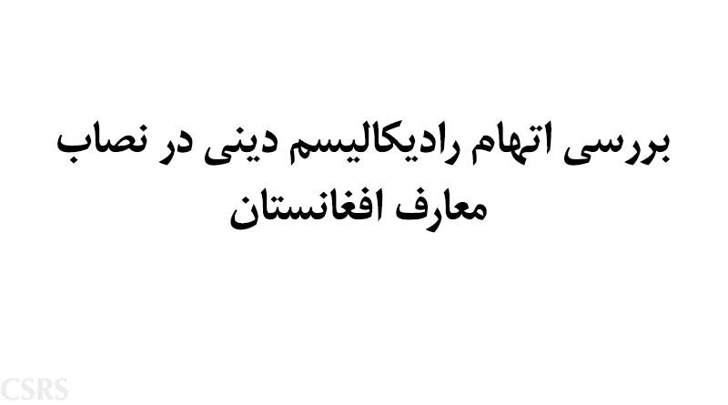 بررسی اتهام رادیکالیسم دینی در نصاب معارف افغانستان