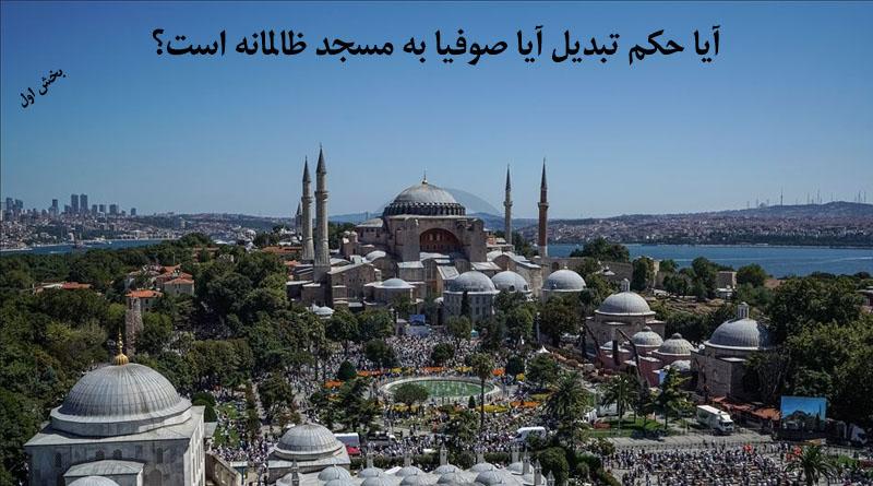 تحلیلی در رابطه به مسجد آیا صوفیا – قسمت اول