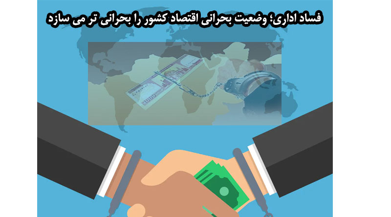 فساد اداری؛ وضعیت بحرانی اقتصاد کشور را بحرانی تر می سازد