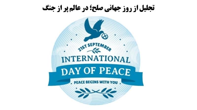 تجلیل از روز جهانی صلح؛ در عالم پر از جنگ