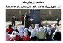به مناسبت روز جهانی معلم