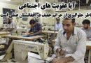 آیا عقوبت های اجتماعی بخاطر جلوگیری از جرائم خفیف در افغانستان عملی است؟