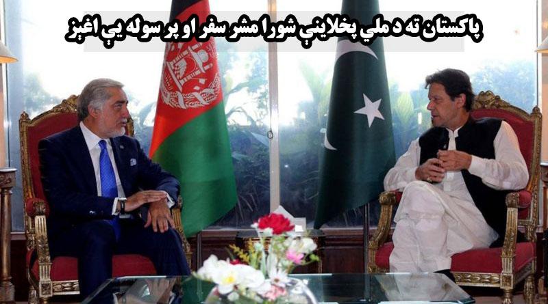 پاکستان ته د ملي پخلاینې شورا مشر سفر او پر سوله یې اغېز