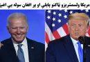 د امریکا ولسمشریزو ټاکنو پایلې او پر افغان سوله یې اغېزې