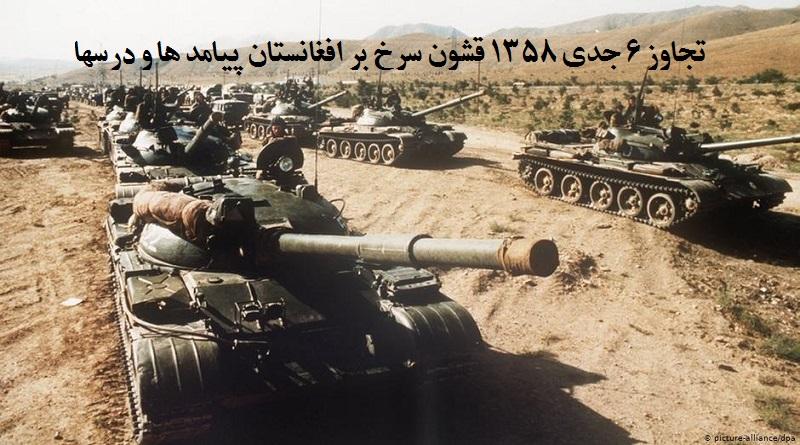 تجاوز ۶ جدی ۱۳۵۸ قشون سرخ بر افغانستان پیامد ها و درسها