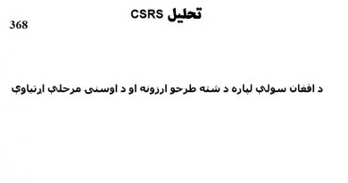 تحليل CSRS – شماره: ۳۶۸ (۲۷ ثور ۱۴۰۰ هـ ش)