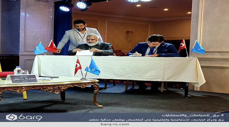 تفاهمنامه همکاری میان مرکز مطالعات استراتیژیک و منطقوی و مرکز مطالعات سیاسي و مشورتی برق در استانبول امضا شد