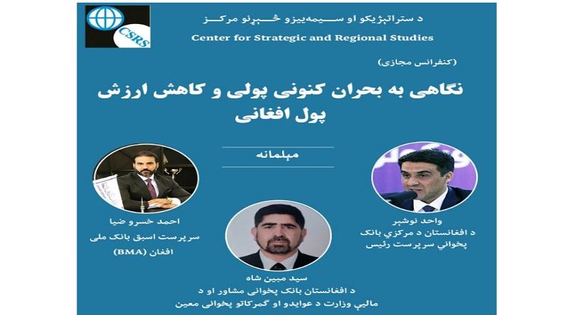 """گزارش کنفرانس """"نگاهی به بحران کنونی پولی و کاهش ارزش پول افغانی"""""""